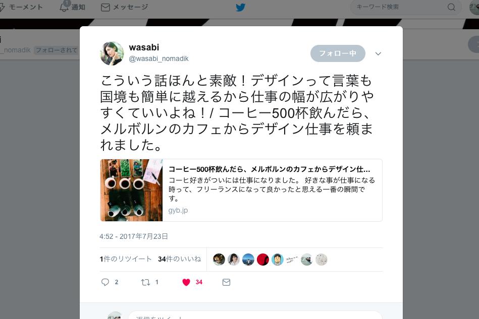 wasabiさん招待twitter